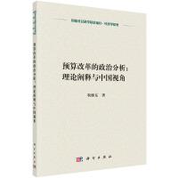 预算改革的政治分析:理论阐释与中国视角
