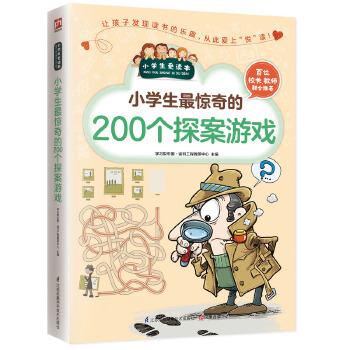 """小学生最惊奇的200个探案游戏让孩子发现读书的乐趣,从此爱上""""悦""""读!"""
