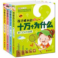 新版・孩子眼中的十万个为什么系列(套装共4册)