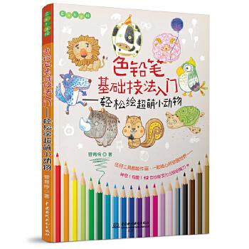 ——轻松绘超萌小动物(easy绘)色铅笔基础技法入门 彩铅画入门教程书