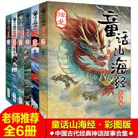 中国神话故事 10册绘本经典古代神话传说寓言故事书儿童图书3-6-8-12岁 幼儿早教童话读物十二生肖的故事小学生课外