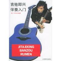 【二手旧书9成新】 吉他即兴伴奏入门 区元浩 9787805533483 上海音乐出版社