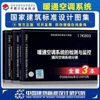 【正品书籍】正版 暖通空调系统的检测与监控全3册 18K801冷热源系统分册+18K802水系统分册+17K803通风空