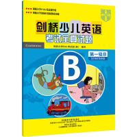 剑桥少儿英语考试全真试题(第一级B)(含音带1盘)