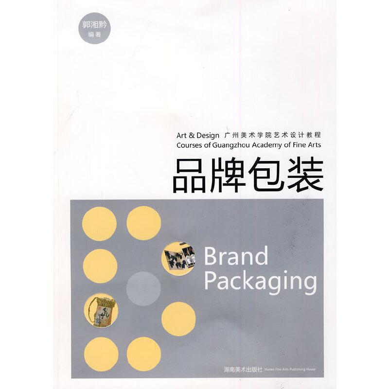 品牌包装:广州美术学院艺术设计教程