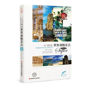 一本书畅游世界顶级景点