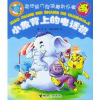 小象背上的电话机(注音版)――蓝皮鼠大脸猫最新故事