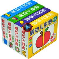 小红花拼图 婴幼儿拼图 全套4册0-3益智宝宝书籍早教拼图配对卡 0-1-2-3-5-6周岁撕不烂早教书启蒙认知看图识