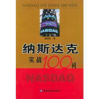纳斯达克实践100问 曹国扬 9787504934161 中国金融出版社