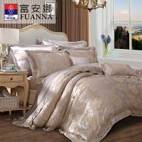 富安娜家纺 高档欧式丝棉提花床上用品四件套 轻奢素提床单被罩单双人适用