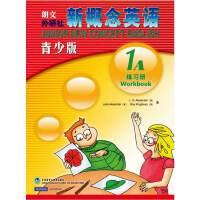 新概念英语(1A)(练习册)(青少版)