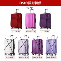 USO超值限时抢购99元 行李箱一只 下拉详情查看款式【osdy售罄】