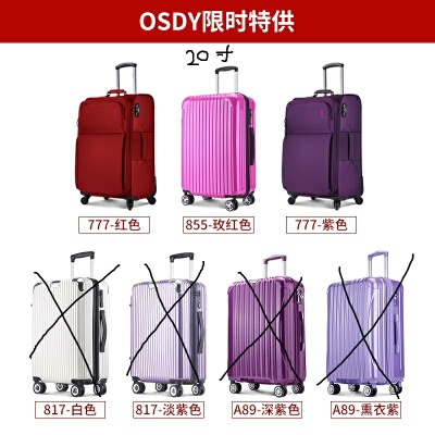 OSDY 万向轮拉杆行李箱福袋 99元yabo体育下载