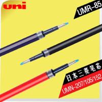 日本UNI三菱UMR-85/85N笔芯中性笔替芯适用UMN-207/UMN-105/152/UMN-155水笔替芯黑色
