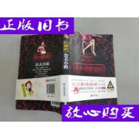 [二手旧书9成新]杜蕾斯公关小姐・ /画上眉儿 著 中国画报出版社
