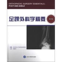【新书店正版】足踝外科学精要(第2版)[美] 托德森(David B.Thordarson),张建中978756590