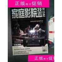 [旧书二手9成新]家庭影院技术2012.10