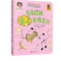 马克西姆音乐奇遇记:马克西姆爱上交响乐团 9787020125647 [冰],哈尔弗里多尔・奥拉夫斯多提尔 人民文学出版