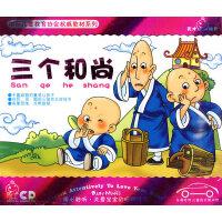 天才幼教:三个和尚 德国版(3CD)