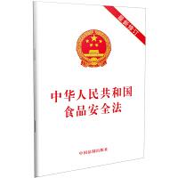 中华人民共和国食品安全法(2019最新修订)