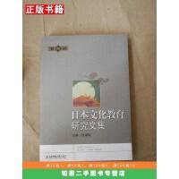 【二手9成新】日本文化教育研究文集第4册9787560290478