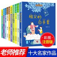 曹文轩拼音王国系列全套10册祖父的白手套 小学生注音版一年级课外阅读书籍儿童文学二年级阅读班主任老师推荐读物6-8-1