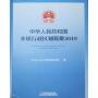 中华人民共和国乡镇行政区划简册2019(附赠电子版)ISBN:9787508761619