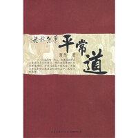 【正版新书直发】平常道萧然新星出版社9787802253476
