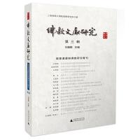 正版全新 佛教文献研究(第三辑) 敦煌遗书与佛教研究专刊