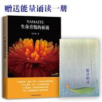 Namaste 生命喜悦的祈祷 赠能量朗读 沈妙瑜 祈祷文