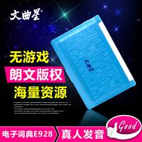 文曲星E928 电子词典 无游戏高清晰屏 朗文版权辞典