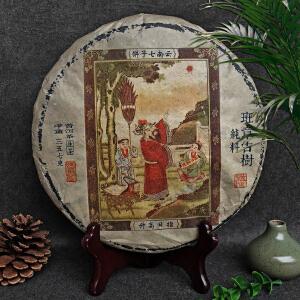 【7片】2009年左右 云南班章古树茶(指日高升)普洱生茶 357g/片