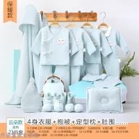 冬季婴儿衣服新生儿礼盒套装0-3个月秋冬装初生满月男女宝宝用品秋冬新款