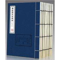 营造法式合校本(线装简装・全8册)