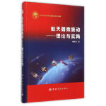 【全新直发】航天器微振动 理论与实践(精) 董瑶海 9787515908830 中国宇航出版社