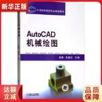 AutoCAD机械绘图 陈静,吴素珍 机械工业出版社 9787111342496 新华正版 全国85%城市次日达