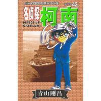 【正版全新直发】名侦探柯南42青山刚昌9787806646083长春出版社
