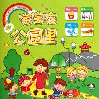 0-3岁宝宝多功能认知书:宝宝在公园里