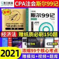 备考2022 注册会计师2021考前冲刺 斯尔注会经济法 cpa斯尔99记 注册会计师教材2021配套核心知识点梳理+1