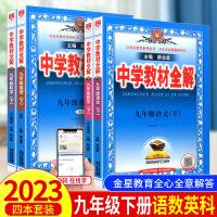 2020春 中学教材全解 九年级下册/9年级 语文+数学+英语+科学 4本 初三同步练习