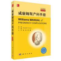 威廉姆斯产科手册