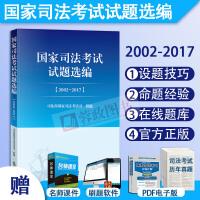 国家司法考试试题选编(2002-2017)