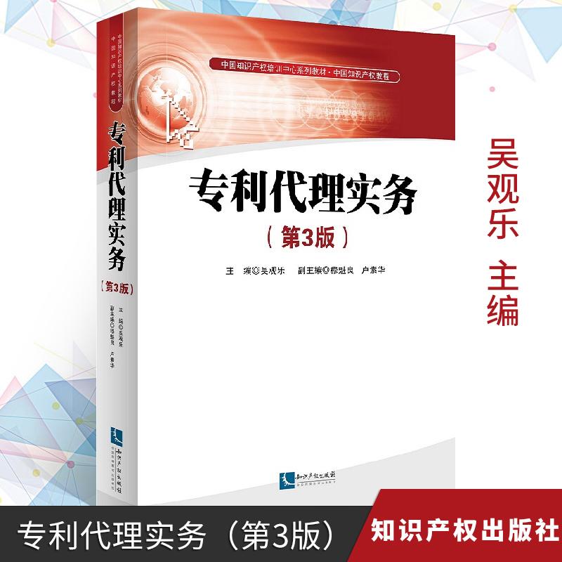 正版 专利代理实务(第3版) 知识产权出版社