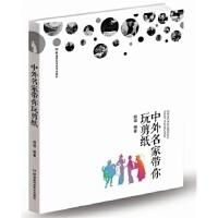 中外名家带你玩剪纸韩靖著9787535781703湖南科技出版社