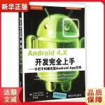 Android 4 X 开发完全上手――手把手构建完整Android App范例(移动开发经典丛书) (美) Jame