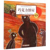 【二手旧书9成新】杨红樱儿童情商教育绘本系列:巧克力饼屋 杨红樱,[法] 艾莲娜・勒内弗 绘