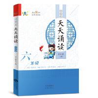 小学生天天诵读(六年级) 裴长新 9787500155935 中译出版社(原中国对外翻译出版公司)