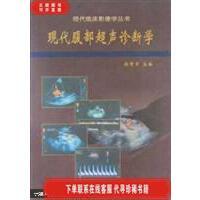[二手8成新]现代腹部超声诊断学 /徐智章 主 编 科学出版社
