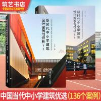 新时代中小学建筑设计案例与评析 两本一套 小学 初中 高中 学校建筑环境室内设计参考书籍