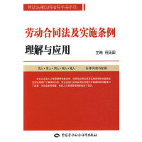 劳动合同法及实施条例理解与应用